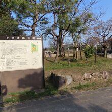 上宮遺跡公園