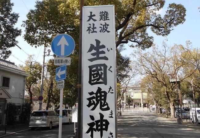 神武天皇の頃に作られた大阪最古の神社