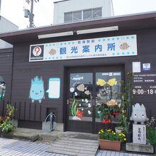 魚津駅前観光案内所