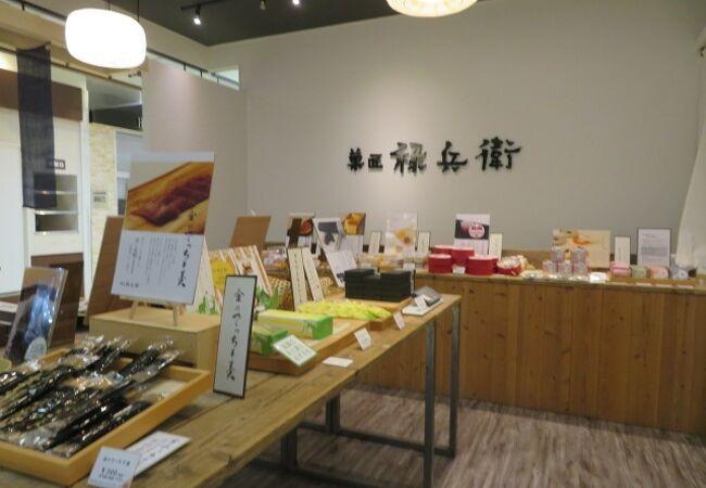 菓匠 禄兵衛 (モンデクール長浜店)