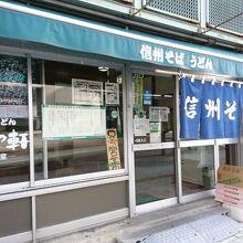 イイダヤ軒 松本駅前店