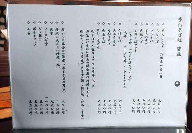 そば処齋藤