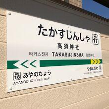 高須神社停留場