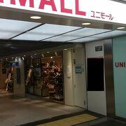 女性に人気のお店が集まる地下街