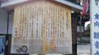 北野東向観音寺