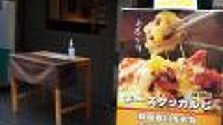 炭火焼肉・韓国料理 KollaBo 赤坂店