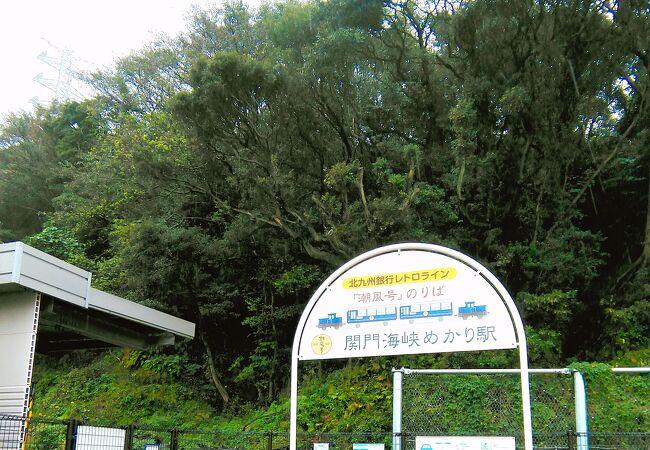 関門海峡めかり駅