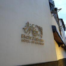 ベイト ザマン ホテル