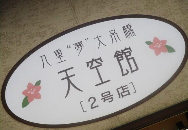 """九重""""夢大吊橋 天空館 2号店"""