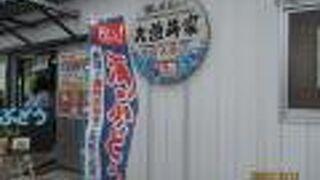 大漁丼家 池間大橋店