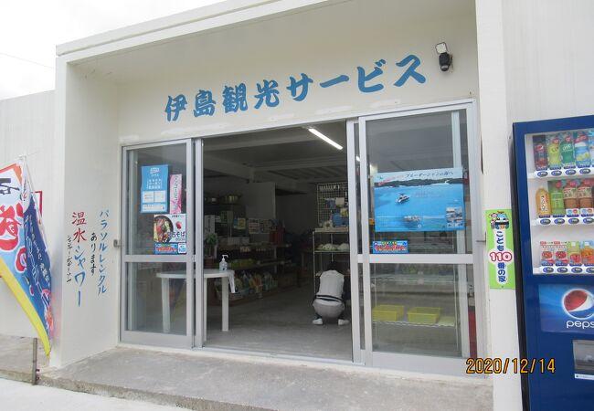 伊島観光サービス