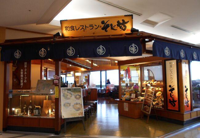 そじ坊 成田空港第2ターミナル店