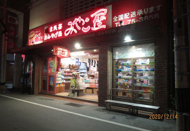 琉球民芸おみやげ品 みやこ屋