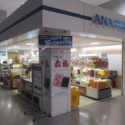 ANAフェスタ 関西国内ゲート店