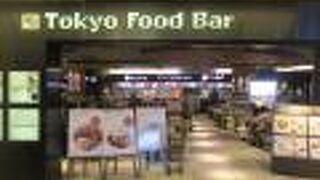 Tokyo Food Bar (成田空港店)
