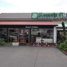 コナズ珈琲 栗林公園店