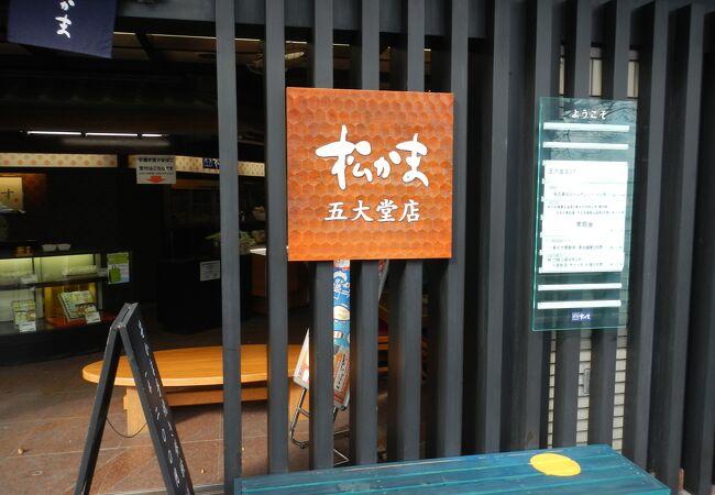 松島蒲鉾本舗 五大堂店