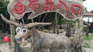 水牛車に乗って島全体が亜熱帯植物園の由布島へ