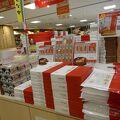 近鉄百貨店 (和歌山店)