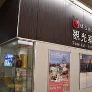 福山駅の構内にある観光案内所