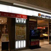 福山駅の構内にある商業施設