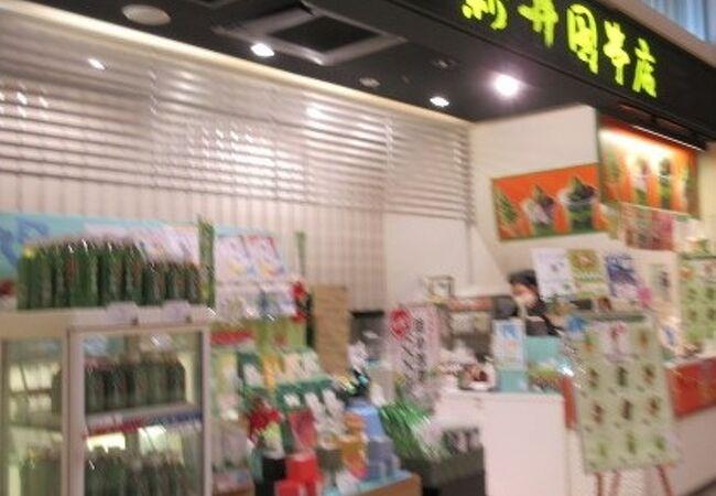 新井園本店 パサール三芳店