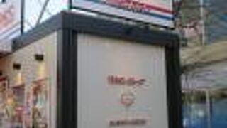 マリオンクレープ 八景島シーパラダイス店