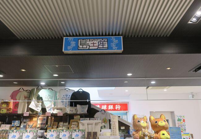 島土産 石垣空港店