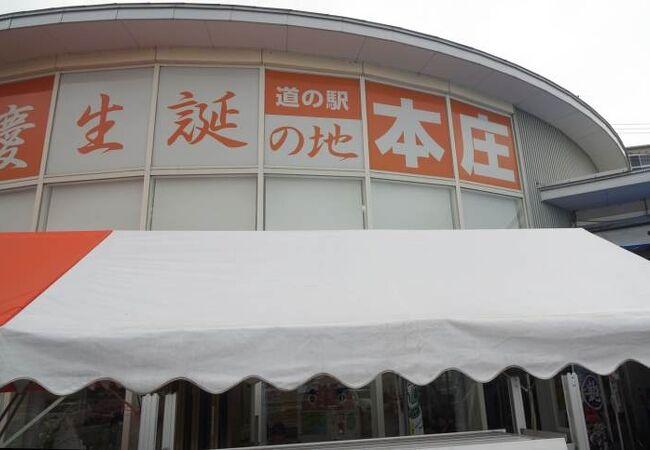 弁慶の里 道の駅 本庄