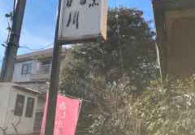 相田みつをゆかりの蕎麦屋