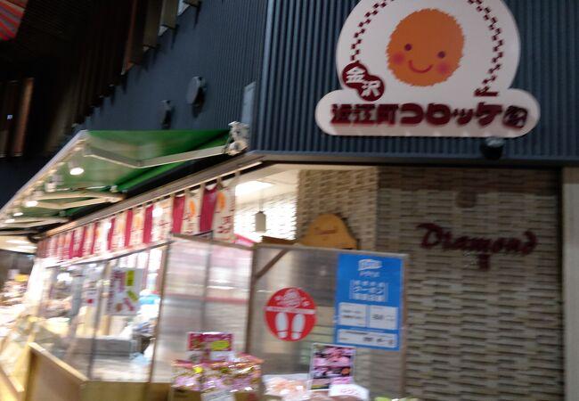 近江町コロッケ