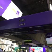 アソーク駅 (BTS)