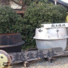 この釜の右横に番犬の秋田犬がいます。吠えますがかわいい。