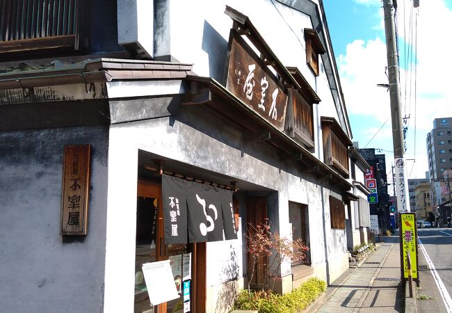 加賀麩不室屋 東山店