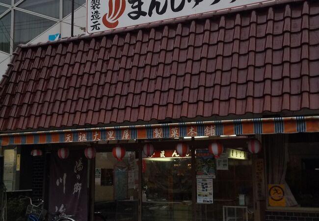 昔ながら温泉の饅頭屋