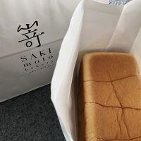 高級食パン専門店 嵜本 田園調布店