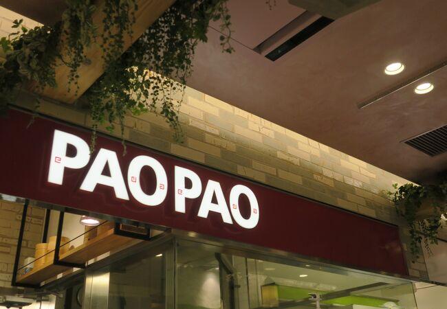 パオパオ 大船店