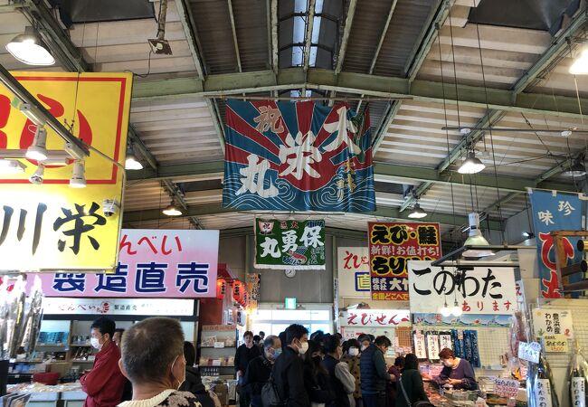 豊浜漁協直営市場