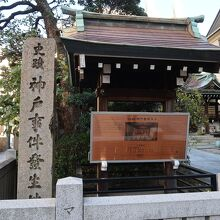神戸事件発祥の地碑