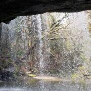 滝の裏に行ける珍しい滝