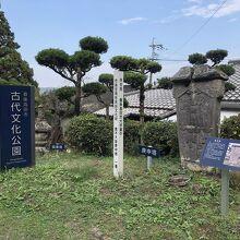 古代文化公園