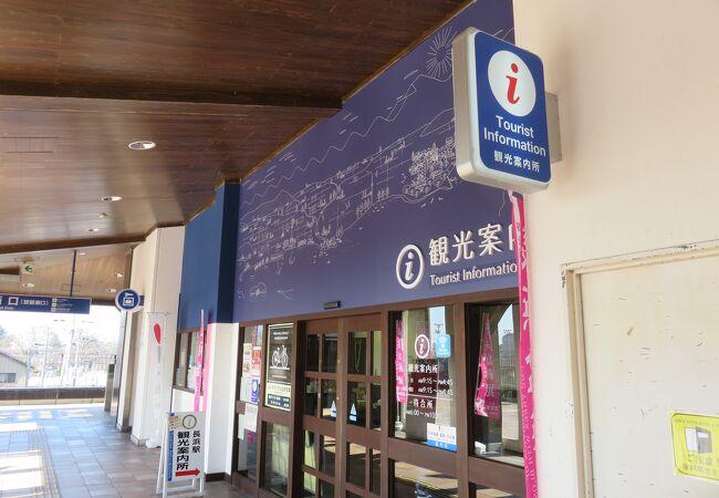 長浜駅観光案内所