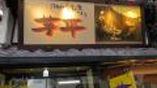 芋平 大手門店