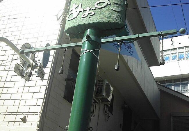 青物横丁商店街