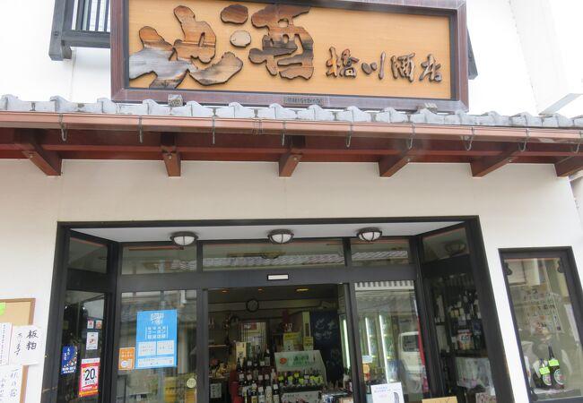 橋川酒食品