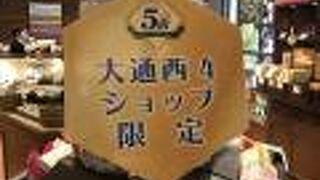 イシヤショップ 札幌大通西4ビル店