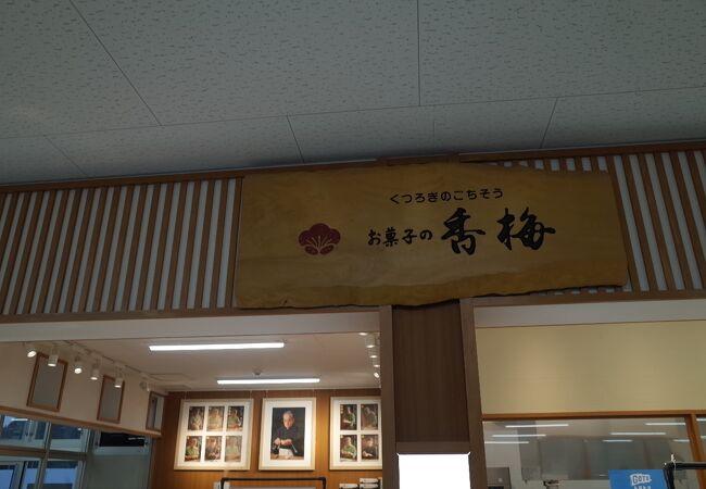 お菓子の香梅 熊本空港店