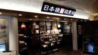 日本橋錦豊琳 (イクスピアリ店)