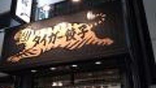 タイガー餃子会舘 浅草別館
