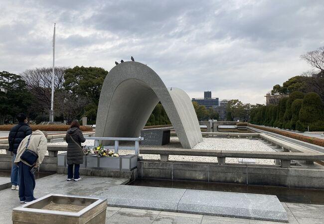 平和記念公園の中心にあります